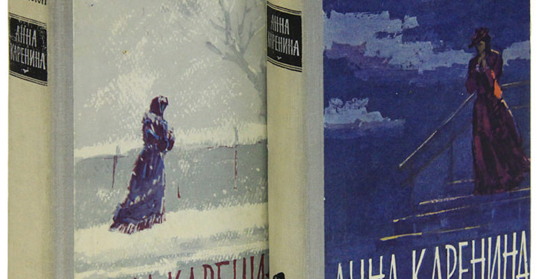 Анна каренина книга