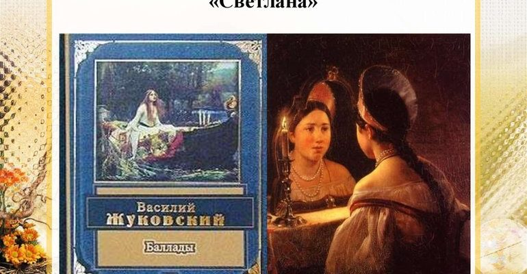 Баллада Василия Жуковского «Светлана»