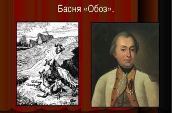 Басня И. А. Крылова «Обоз»