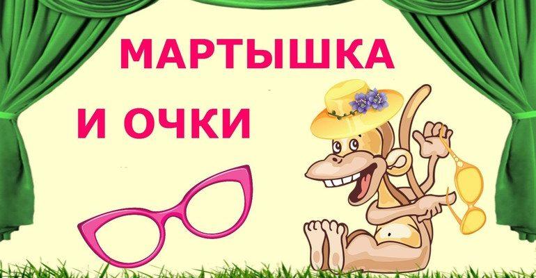 Басня И. Крылова «Мартышка и очки»