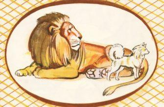 Басня Толстого «Лев и собачка»