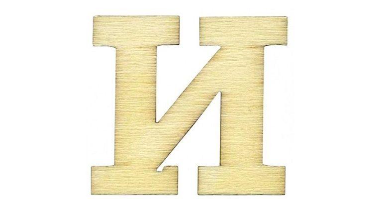 Стихи про букву И