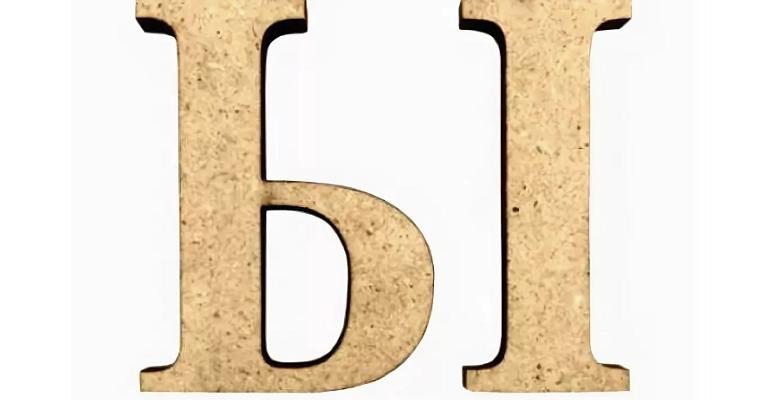 Стихи рпо букву Ы