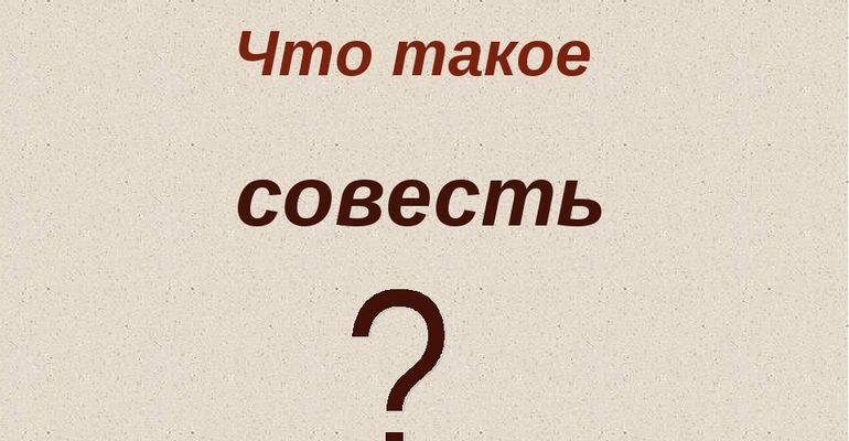 «Что такое совесть»