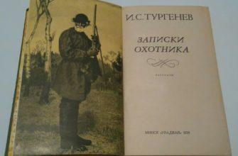 Цикл «Записки охотника»