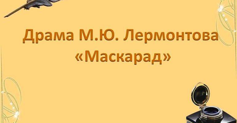 Драма «Маскарад» Лермонтова