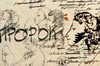 Духовной жаждою томим пророк пушкин анализ