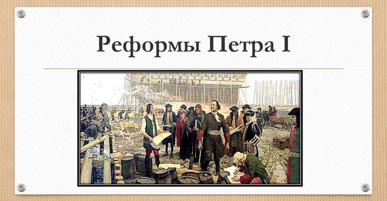Экономические реформы Петра 1