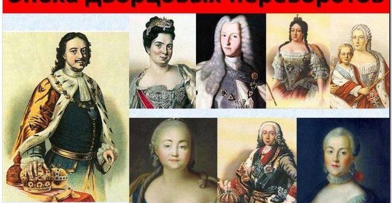 Эпоха дворцовых переворотов в России