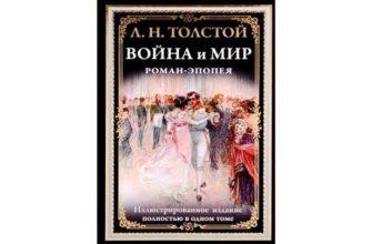 Эпопея Л. Н. Толстого «Война и мир»