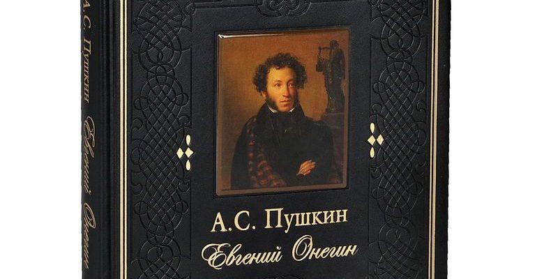 Евгений онегин тема любви