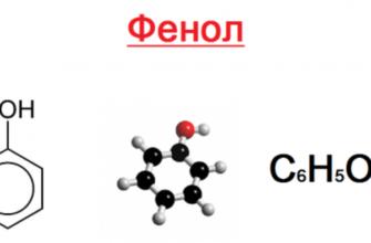Формула фенола c6h5oh