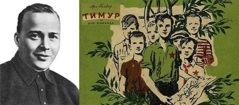 Гайдар Тимур и его команда