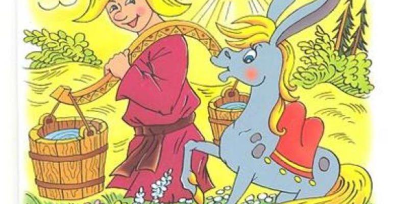Характеристика главных героев конек горбунок