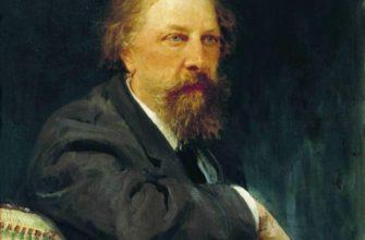 Стихи толстого Алексея Константиновича, которые легко учатся