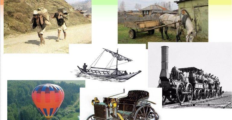 Истории различных видов транспорта