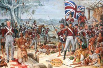 Итоги колониальной политики