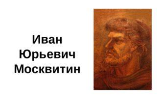 Иван москвитин что открыл и когда