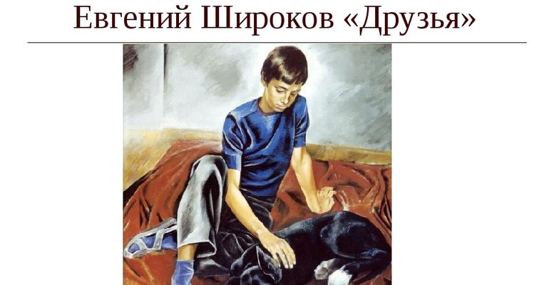 Картина Евгения Широкова «Друзья»