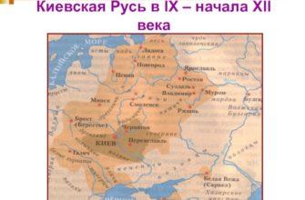 Киевская Русь в 9 - начале 12 веках