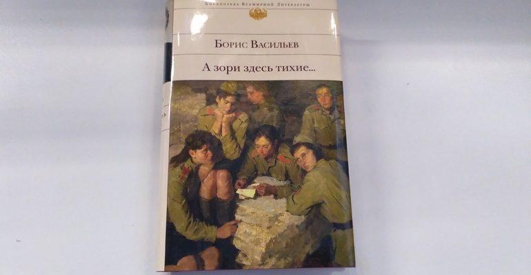Книга Бориса Васильева «А зори здесь тихие…»
