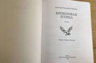 Книга «Бронзовая птица»