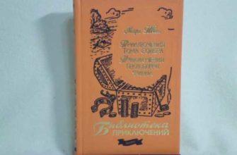 Книга «Приключения Тома Сойера»