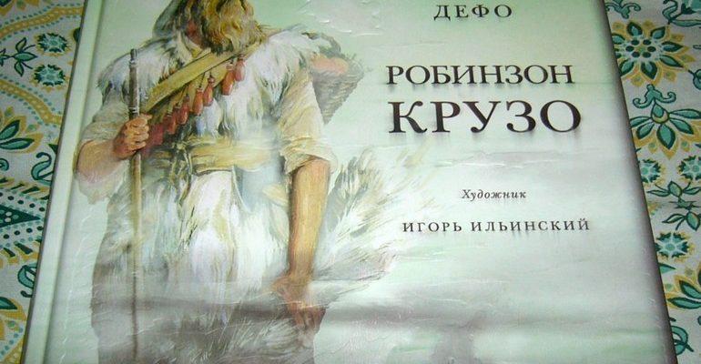Книга «Робинзон Крузо»