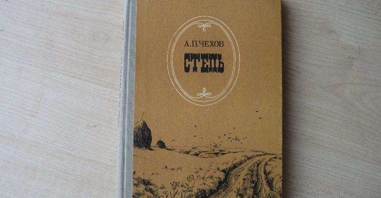Книга «Степь» Чехова