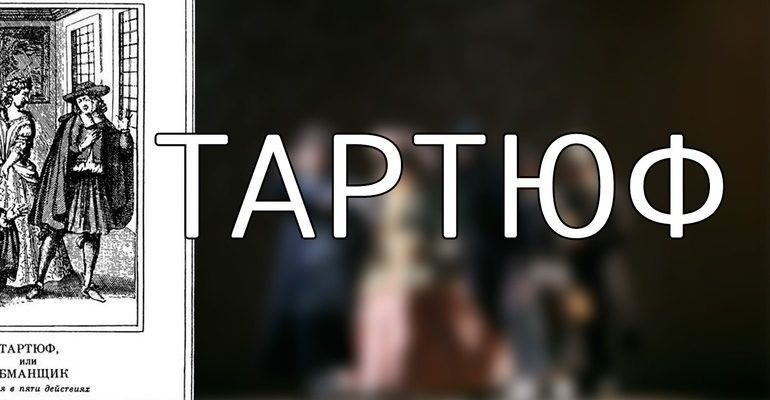 Комедия Мольера «Тартюф, или обманщик» (Tartuffe)