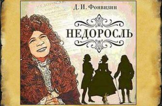 Комедия «Недоросль» Д. И. Фонвизина