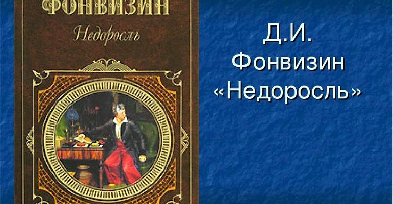 Комедия «Недоросль» Фонвизина