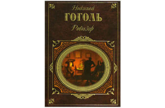 Комедия Николая Васильевича Гоголя «Ревизор»