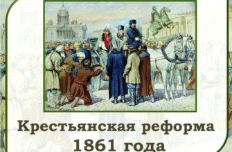 Крестьянская реформа 1861 кратко