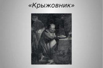 «Крыжовник» Чехова