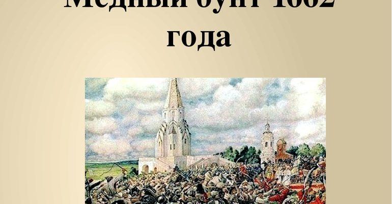Медный бунт в Москве 1662 года