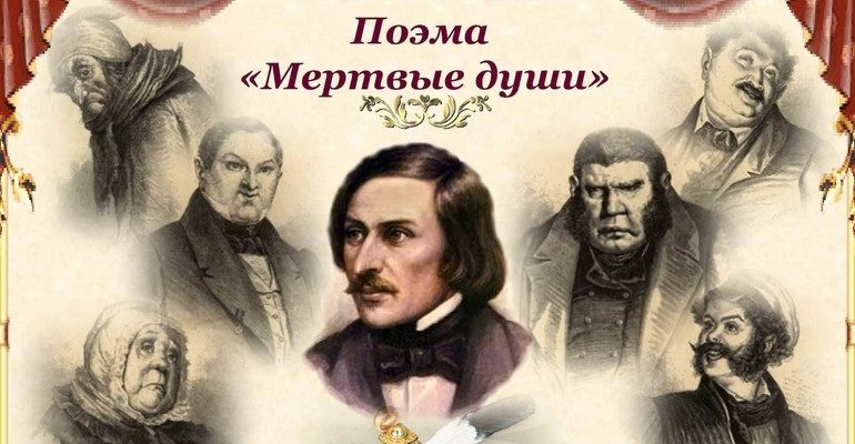 Мёртвые и живые души в поэме Н. В. Гоголя