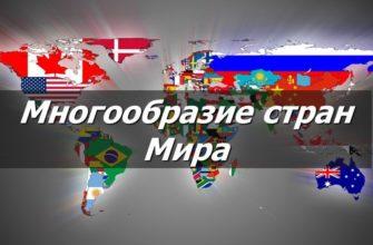 Многообразие стран современного мира