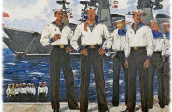Стихи про моряков