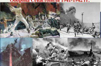 Оборона Севастополя 1941-1942 во время ВОВ