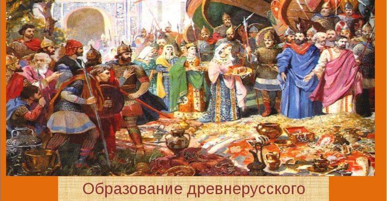 Образование Древнерусского государства