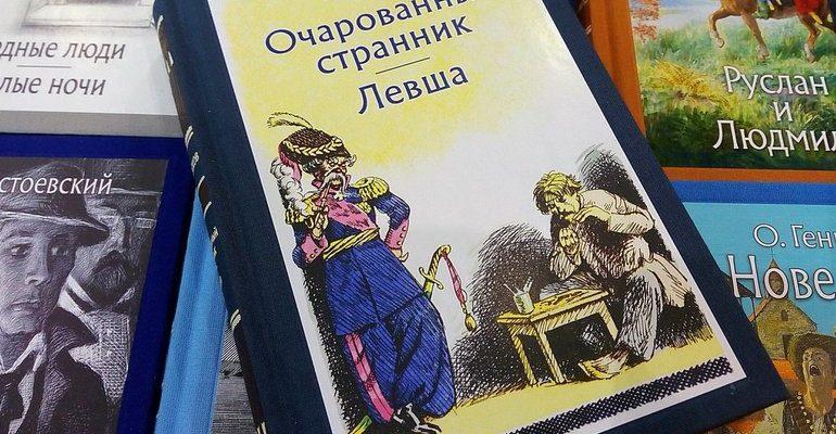 Очарованный странник для читательского дневника лесков