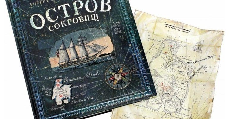 Остров сокровищ для читательского дневника