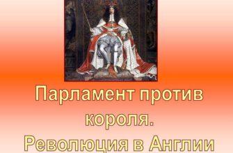 Парламент против короля в ходе революции в Англии