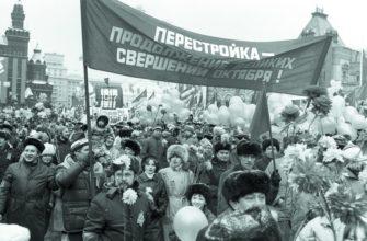 Период перестройки в СССР (1985—1991)