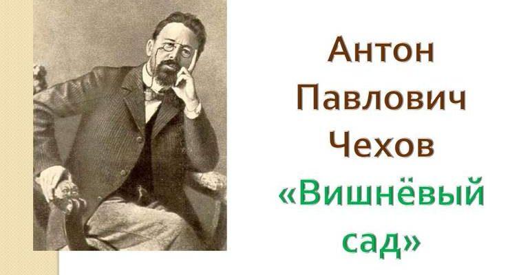 Пьеса А. П. Чехова «Вишневый сад»