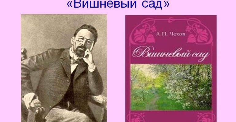 Пьеса Чехова «Вишнёвый сад»