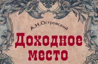 Пьеса «Доходное место» Александра Островского
