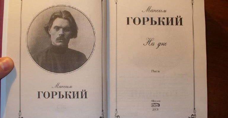 Пьеса Горького «На дне»
