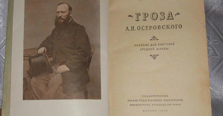 Пьеса «Гроза» А. Н. Островского